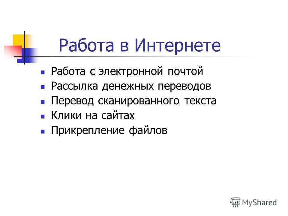 Работа в Интернете Работа с электронной почтой Рассылка денежных переводов Перевод сканированного текста Клики на сайтах Прикрепление файлов