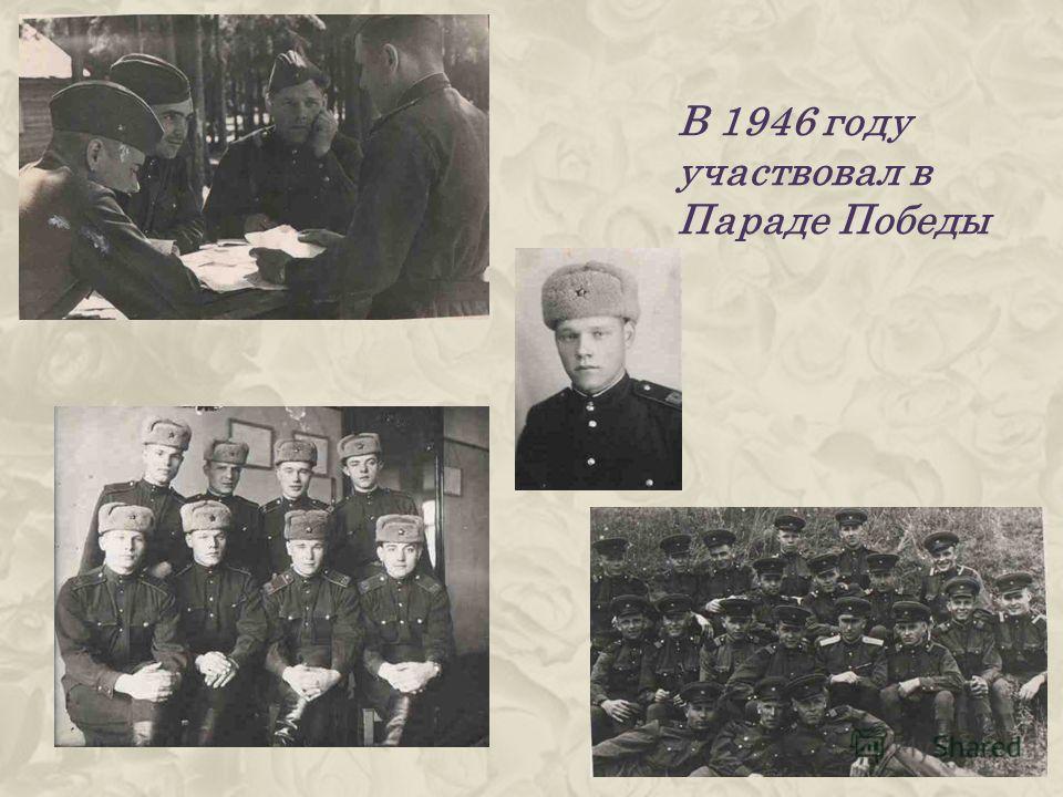 В 1946 году участвовал в Параде Победы