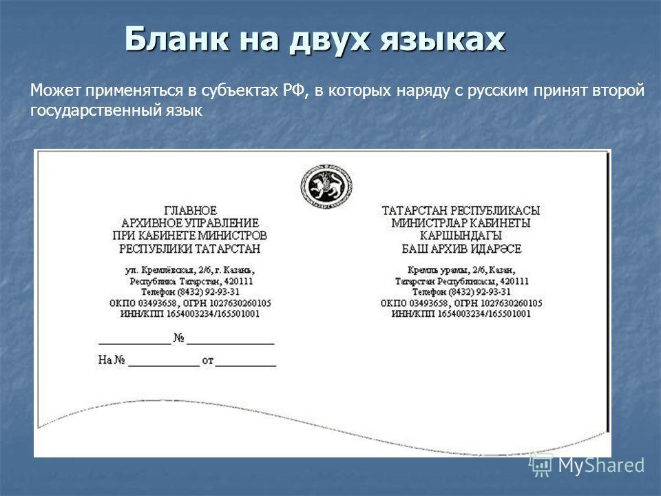 Бланк на двух языках Может применяться в субъектах РФ, в которых наряду с русским принят второй государственный язык