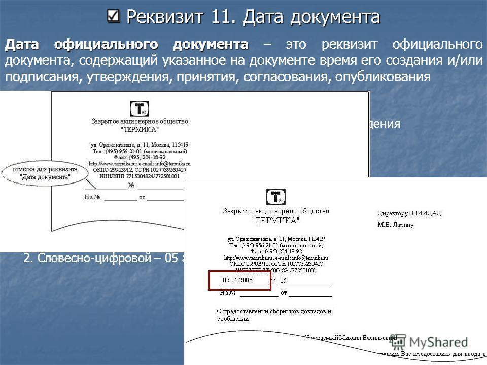 Обязательный реквизит любого документа Датой документа является дата его подписания или утверждения Для протокола – дата заседания Для акта – дата события Относится к реквизитам, для которых на бланке проставляются отметки Оформление: 1. Цифровой спо