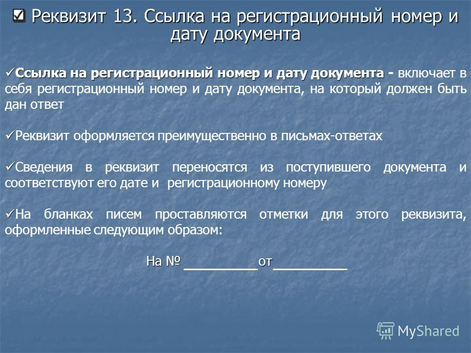 Реквизит 13. Ссылка на регистрационный номер и дату документа Реквизит 13. Ссылка на регистрационный номер и дату документа Ссылка на регистрационный номер и дату документа Ссылка на регистрационный номер и дату документа - включает в себя регистраци