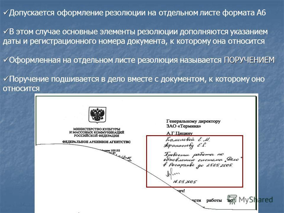 Допускается оформление резолюции на отдельном листе формата А6 В этом случае основные элементы резолюции дополняются указанием даты и регистрационного номера документа, к которому она относится ПОРУЧЕНИЕМ Оформленная на отдельном листе резолюция назы