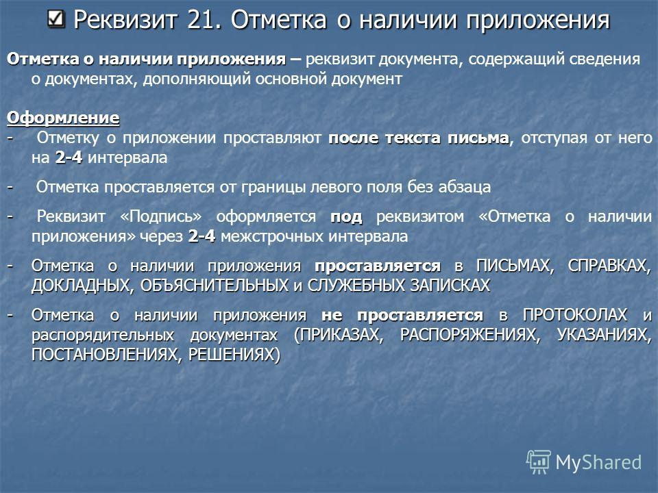 Реквизит 21. Отметка о наличии приложения Реквизит 21. Отметка о наличии приложения Отметка о наличии приложения Отметка о наличии приложения – реквизит документа, содержащий сведения о документах, дополняющий основной документОформление - после текс
