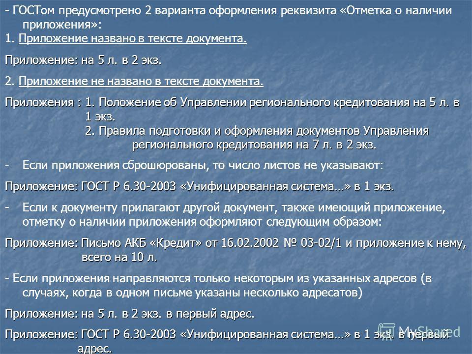 - ГОСТом предусмотрено 2 варианта оформления реквизита «Отметка о наличии приложения»: 1. Приложение названо в тексте документа. Приложение: на 5 л. в 2 экз. 2. Приложение не названо в тексте документа. Приложения : 1. Положение об Управлении региона