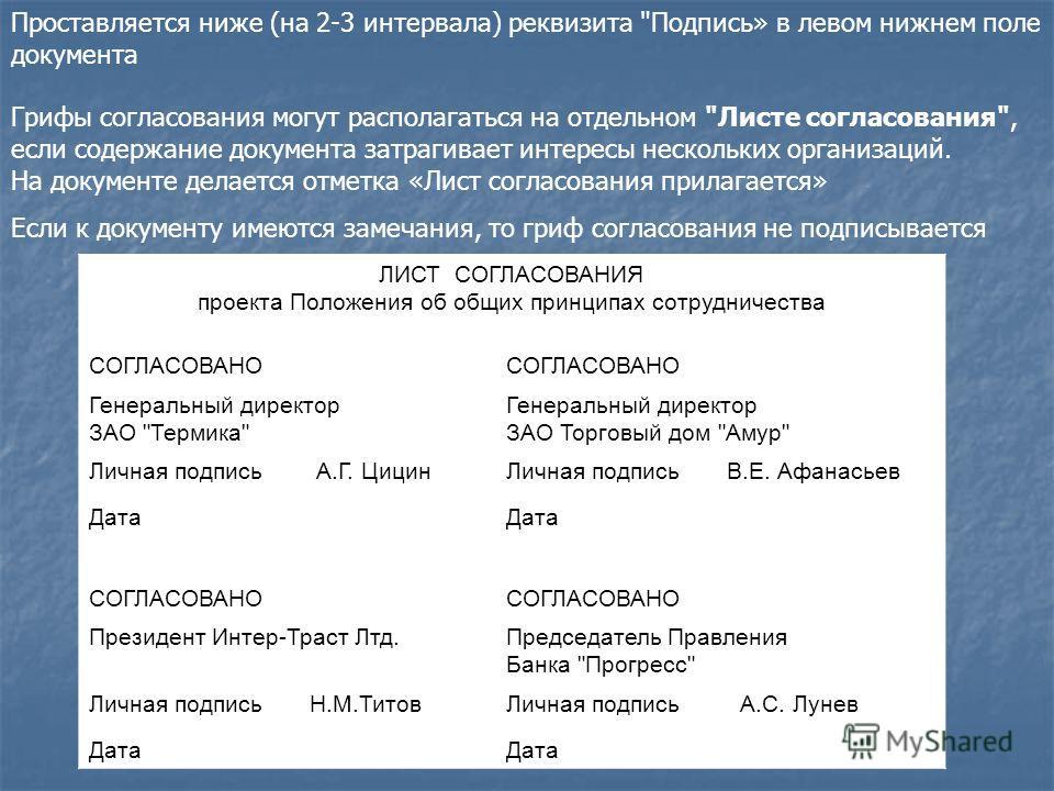 Проставляется ниже (на 2-3 интервала) реквизита