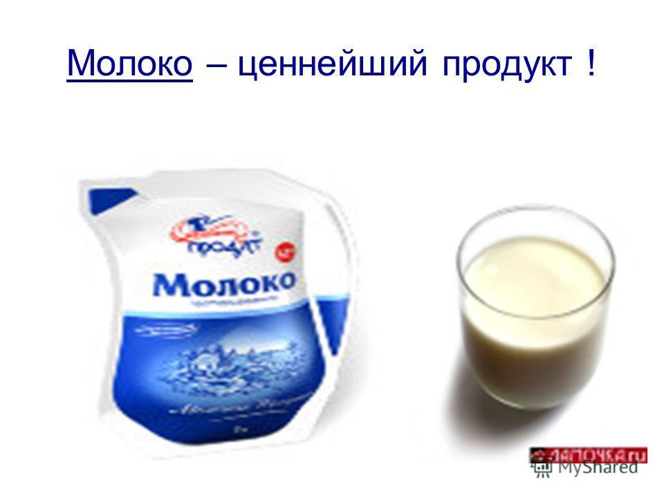 Молоко – ценнейший продукт !