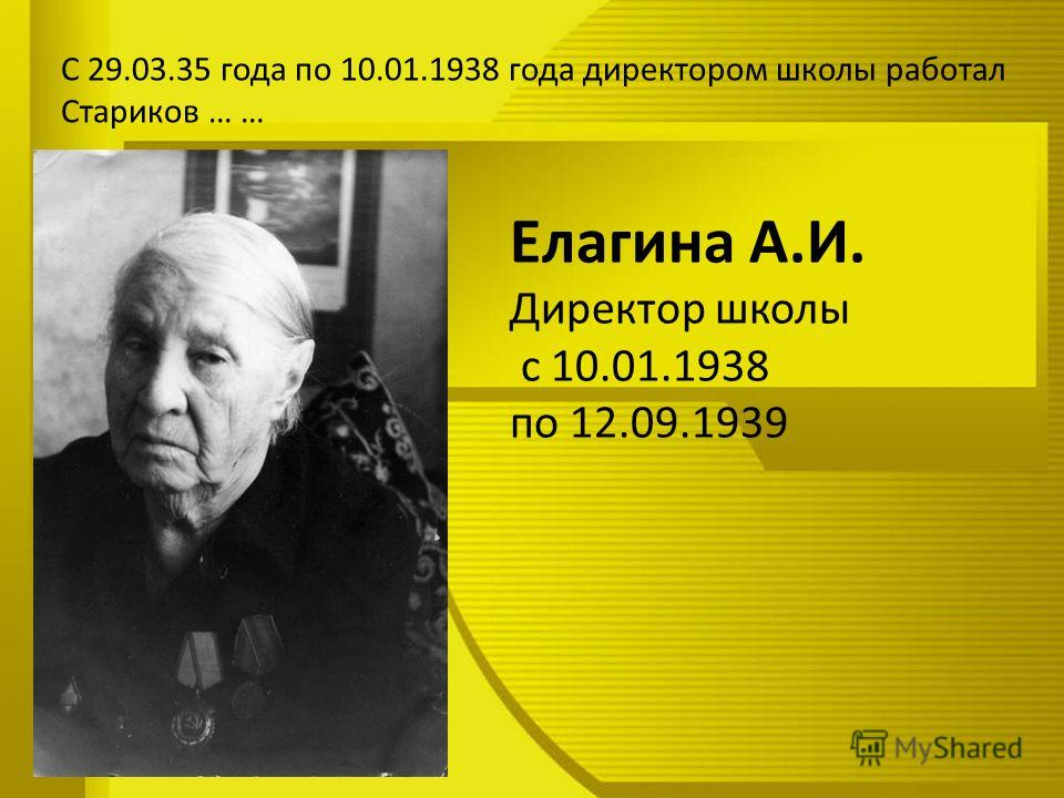 С 29.03.35 года по 10.01.1938 года директором школы работал Стариков … … Елагина А.И. Директор школы с 10.01.1938 по 12.09.1939