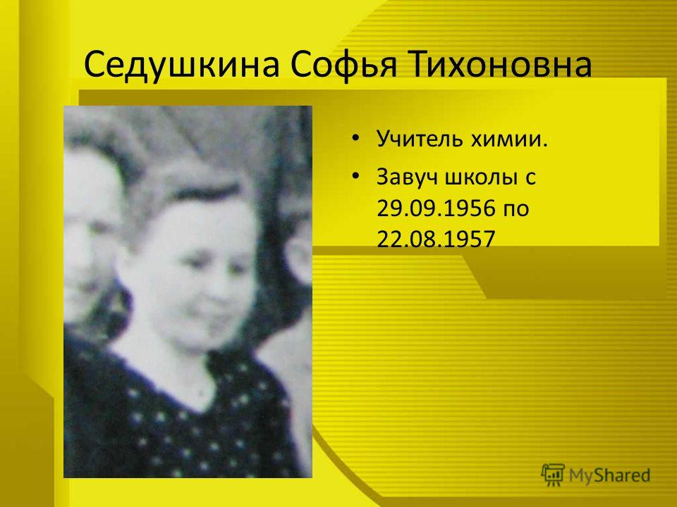 Седушкина Софья Тихоновна Учитель химии. Завуч школы с 29.09.1956 по 22.08.1957