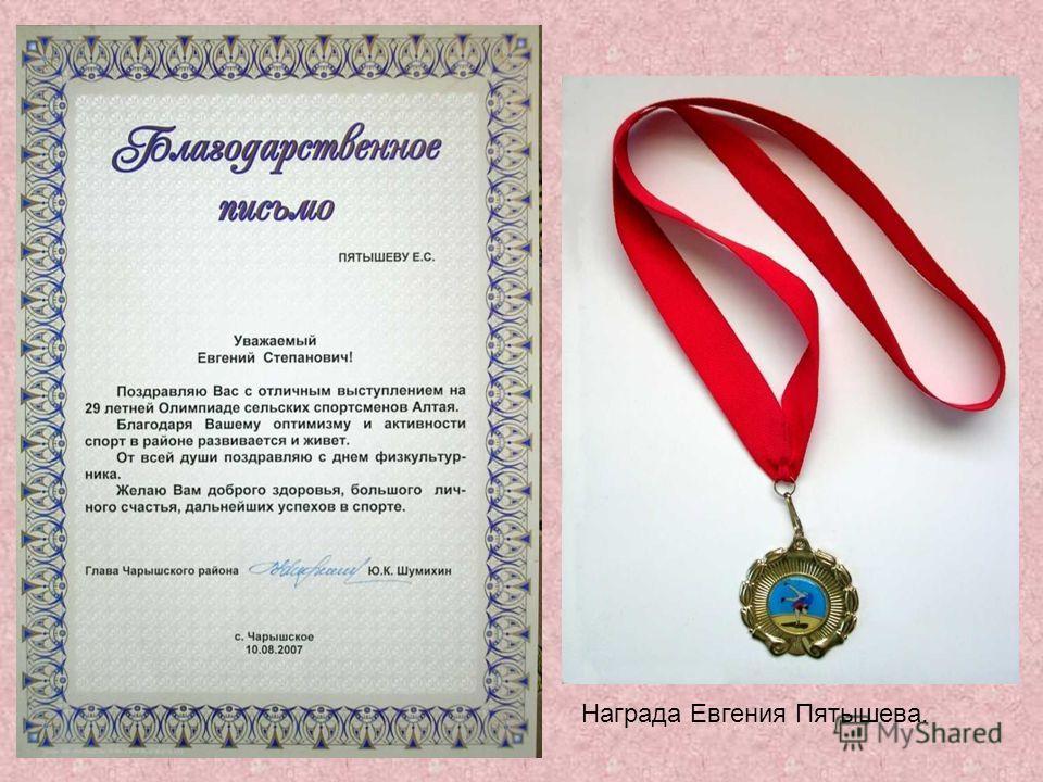 Награда Евгения Пятышева.