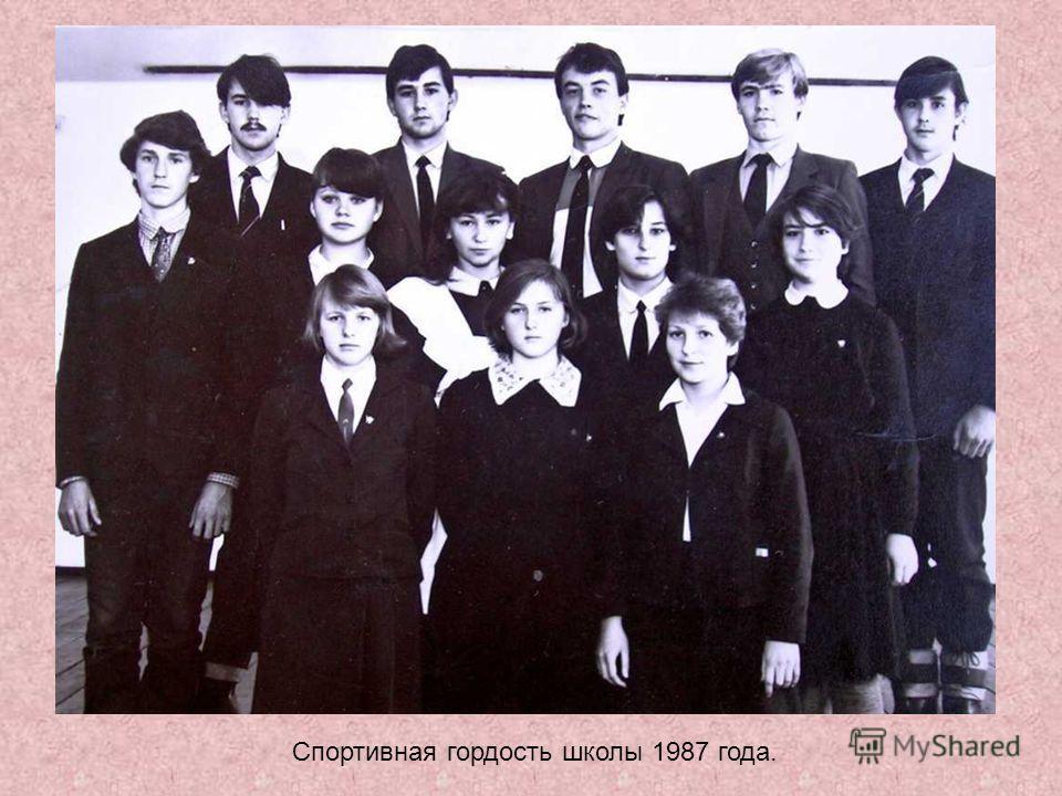 Спортивная гордость школы 1987 года.