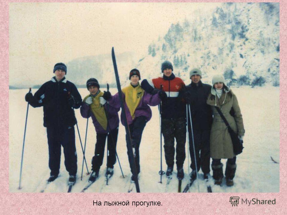 На лыжной прогулке.