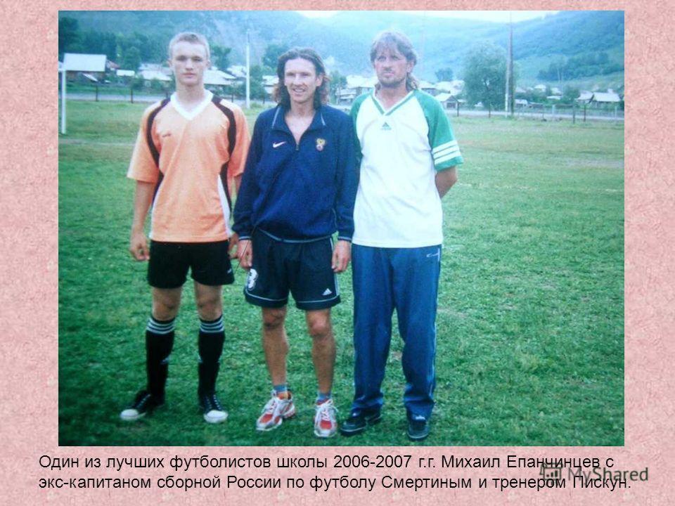 Один из лучших футболистов школы 2006-2007 г.г. Михаил Епанчинцев с экс-капитаном сборной России по футболу Смертиным и тренером Пискун.