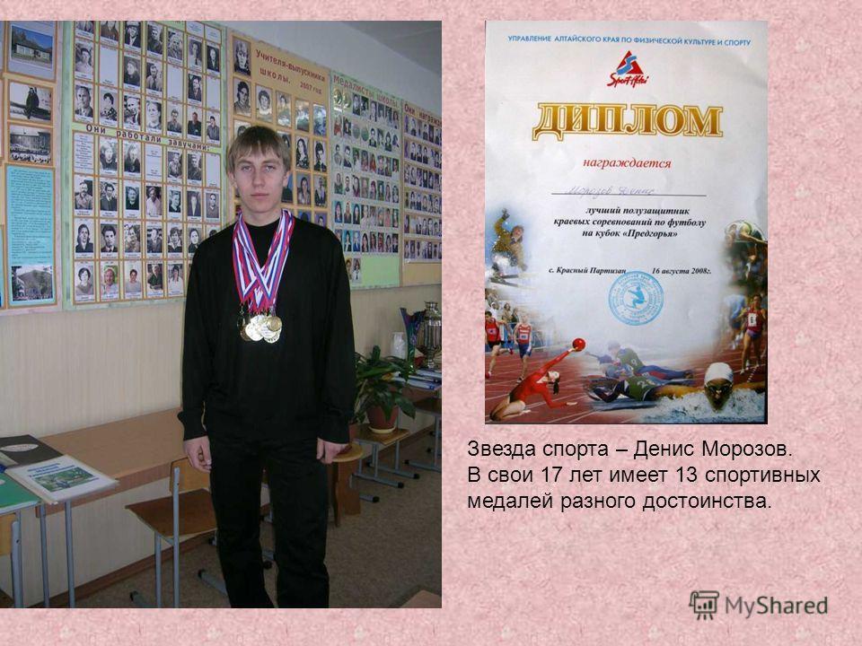 Звезда спорта – Денис Морозов. В свои 17 лет имеет 13 спортивных медалей разного достоинства.