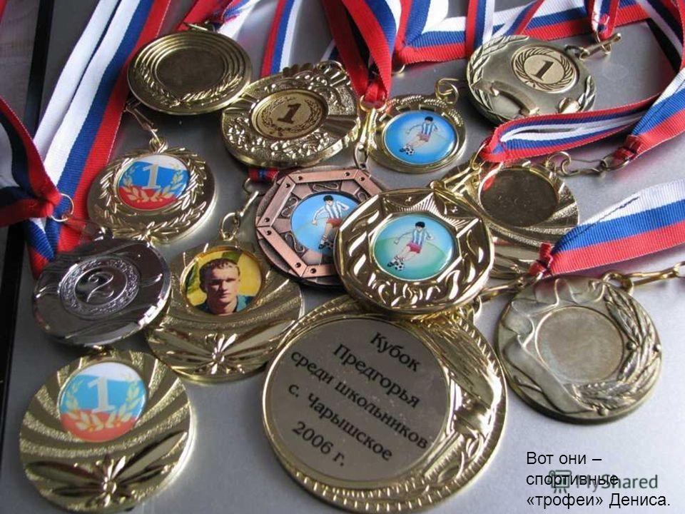 Вот они – спортивные «трофеи» Дениса.
