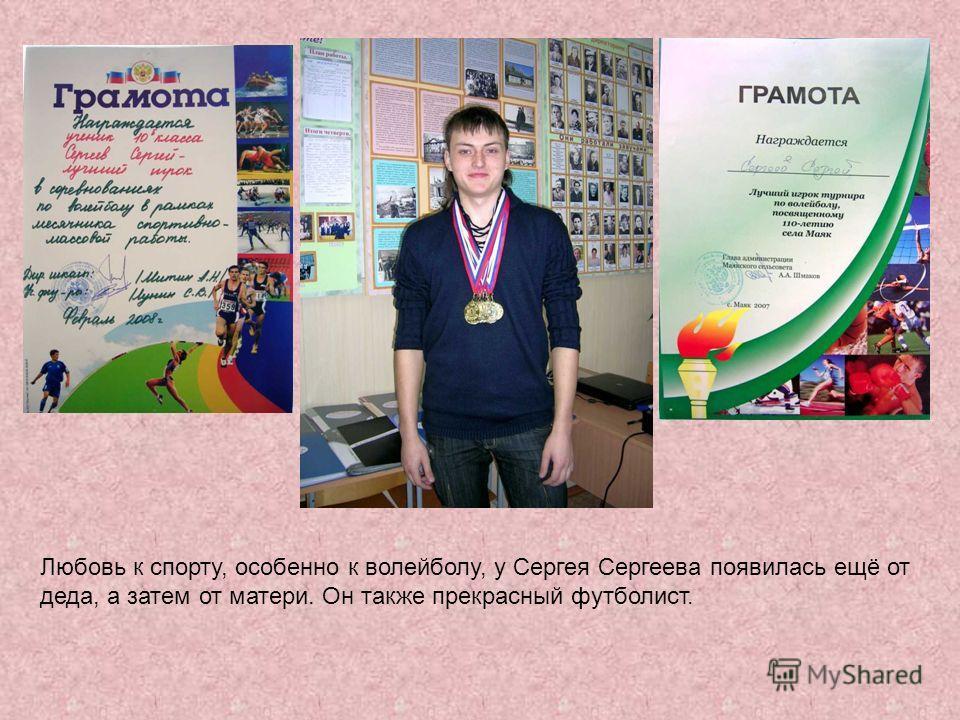Любовь к спорту, особенно к волейболу, у Сергея Сергеева появилась ещё от деда, а затем от матери. Он также прекрасный футболист.