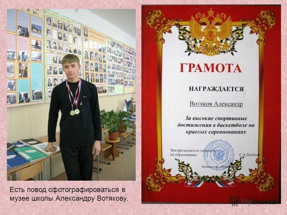 Есть повод сфотографироваться в музее школы Александру Вотякову.