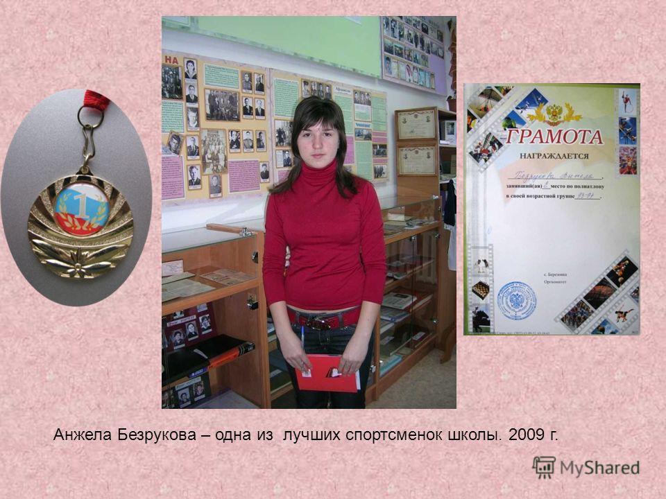 Анжела Безрукова – одна из лучших спортсменок школы. 2009 г.