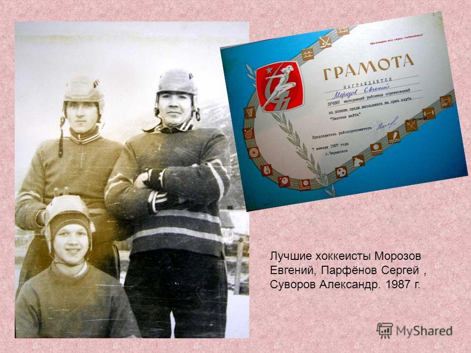 Лучшие хоккеисты Морозов Евгений, Парфёнов Сергей, Суворов Александр. 1987 г.