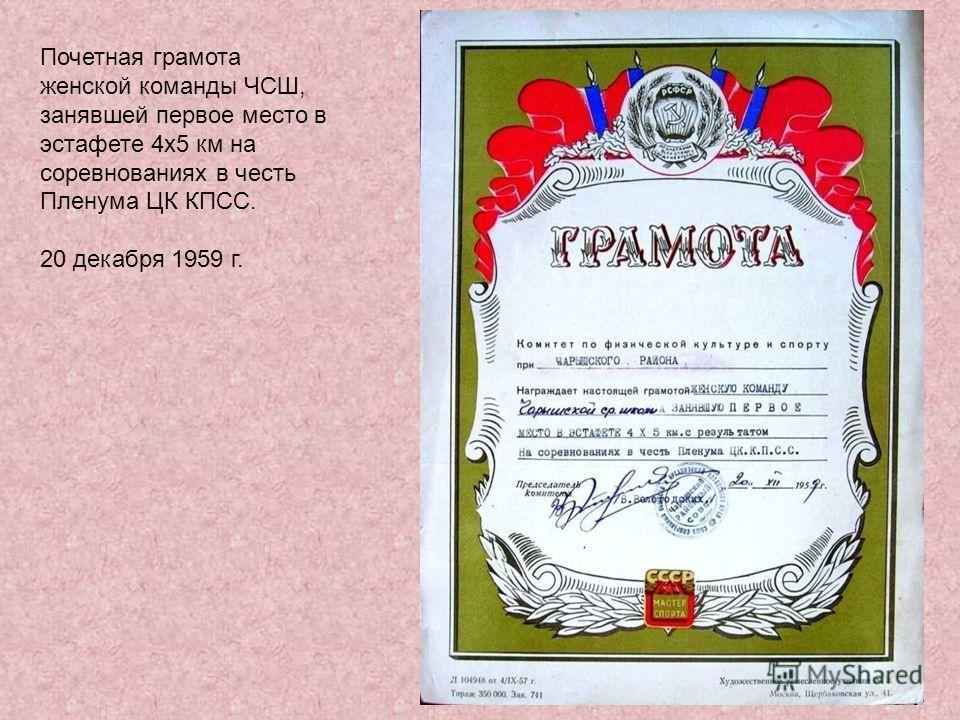 Почетная грамота женской команды ЧСШ, занявшей первое место в эстафете 4х5 км на соревнованиях в честь Пленума ЦК КПСС. 20 декабря 1959 г.