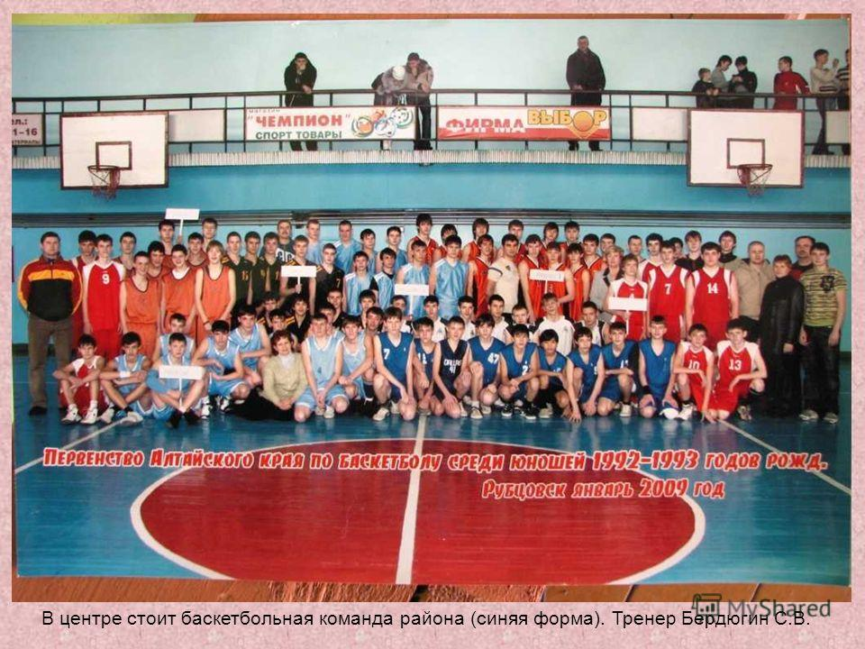 В центре стоит баскетбольная команда района (синяя форма). Тренер Бердюгин С.В.