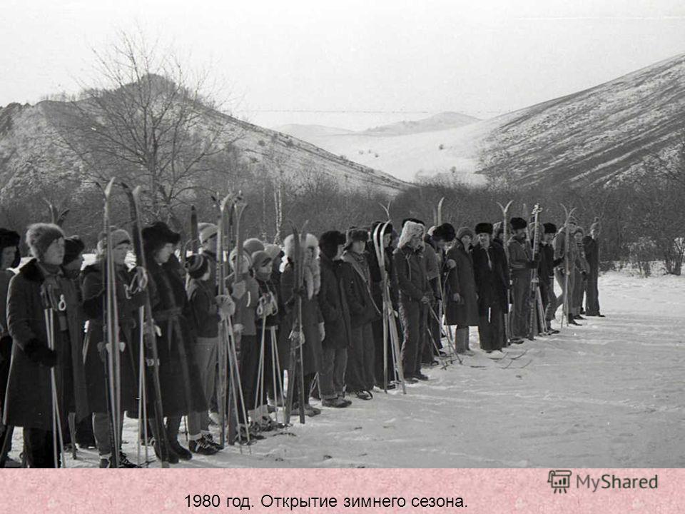 1980 год. Открытие зимнего сезона.