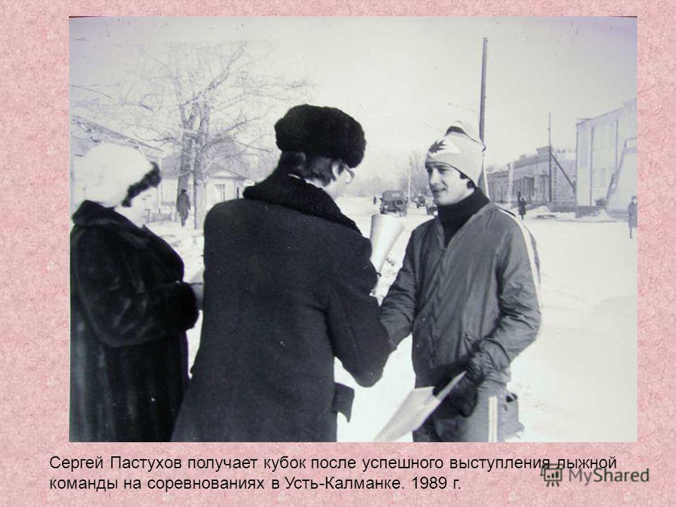 Сергей Пастухов получает кубок после успешного выступления лыжной команды на соревнованиях в Усть-Калманке. 1989 г.
