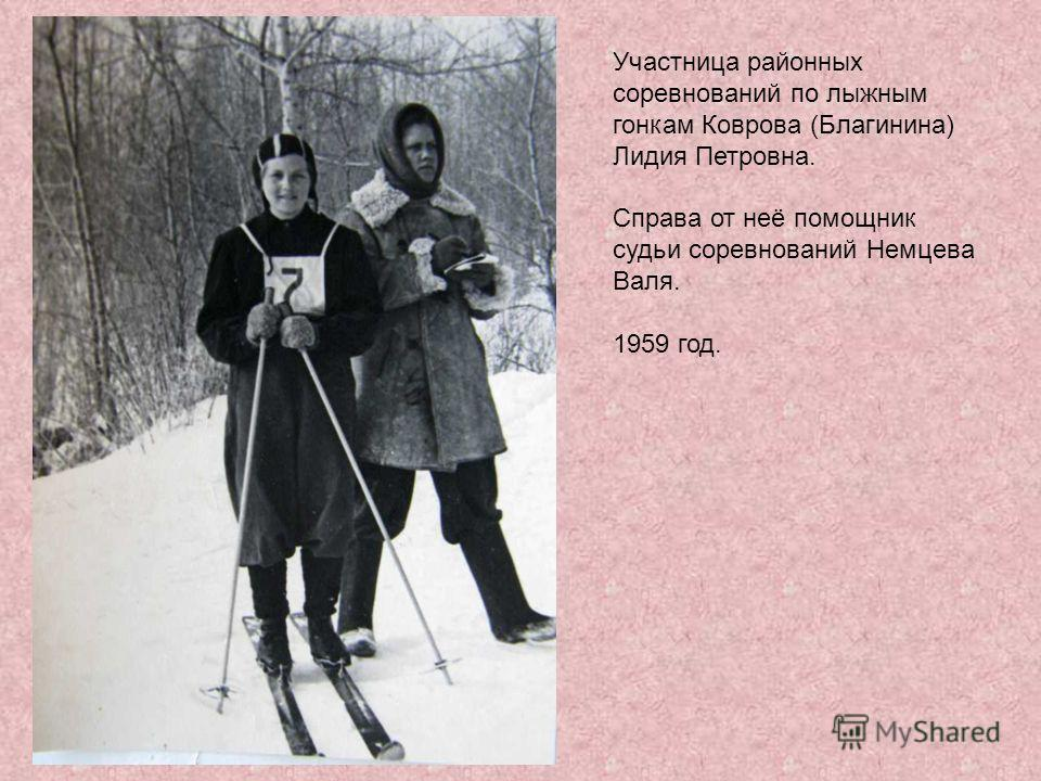 Участница районных соревнований по лыжным гонкам Коврова (Благинина) Лидия Петровна. Справа от неё помощник судьи соревнований Немцева Валя. 1959 год.