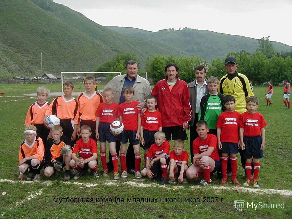 Футбольная команда младших школьников 2007 г.