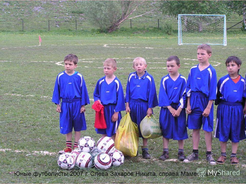 Юные футболисты 2007 г. Слева Захаров Никита, справа Маметклычев