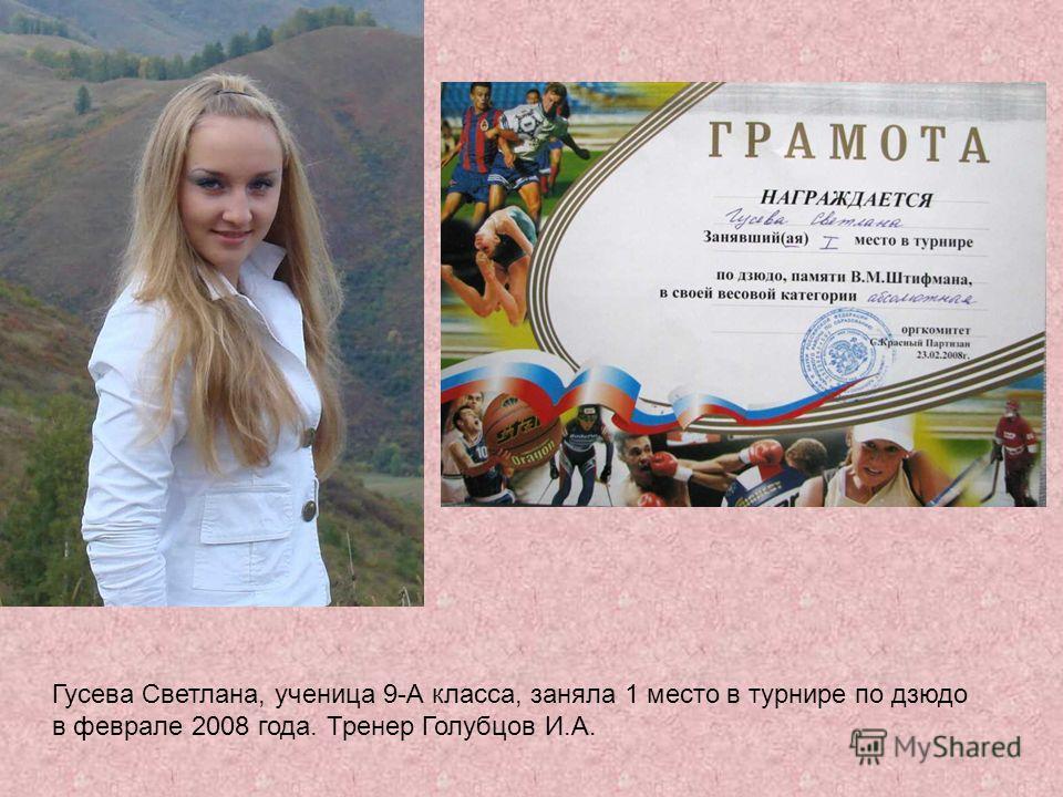 Гусева Светлана, ученица 9-А класса, заняла 1 место в турнире по дзюдо в феврале 2008 года. Тренер Голубцов И.А.
