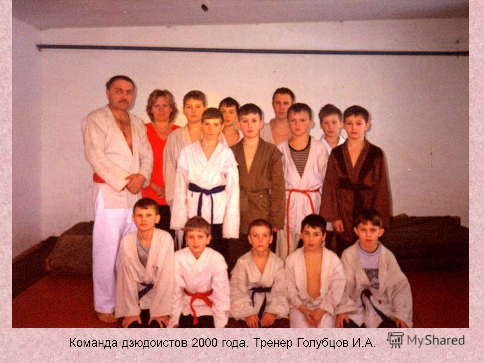 Команда дзюдоистов 2000 года. Тренер Голубцов И.А.