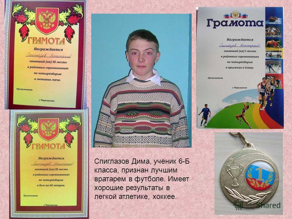 Спиглазов Дима, ученик 6-Б класса, признан лучшим вратарем в футболе. Имеет хорошие результаты в легкой атлетике, хоккее.