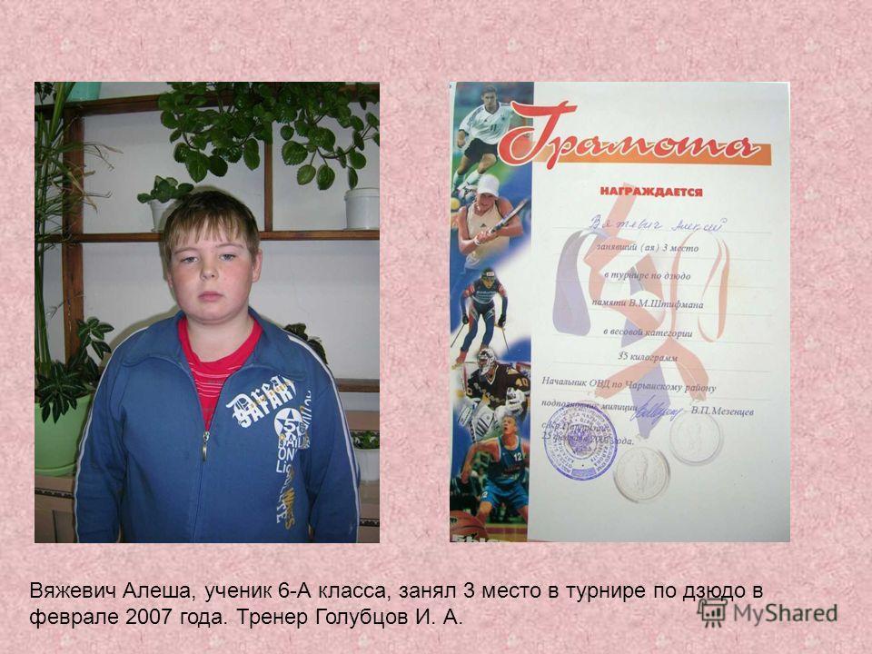 Вяжевич Алеша, ученик 6-А класса, занял 3 место в турнире по дзюдо в феврале 2007 года. Тренер Голубцов И. А.