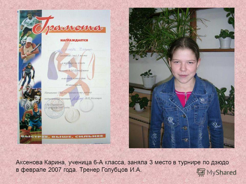 Аксенова Карина, ученица 6-А класса, заняла 3 место в турнире по дзюдо в феврале 2007 года. Тренер Голубцов И.А.