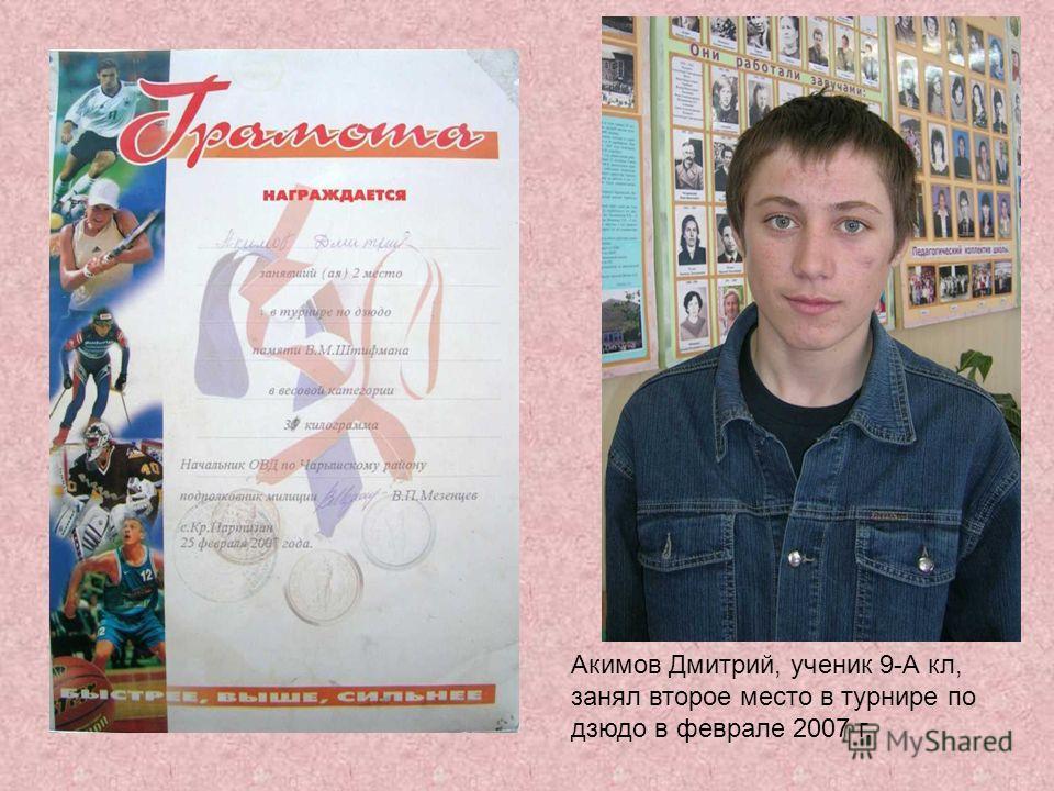 Акимов Дмитрий, ученик 9-А кл, занял второе место в турнире по дзюдо в феврале 2007 г.