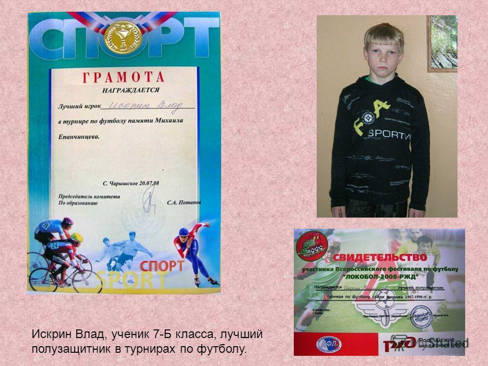 Искрин Влад, ученик 7-Б класса, лучший полузащитник в турнирах по футболу.