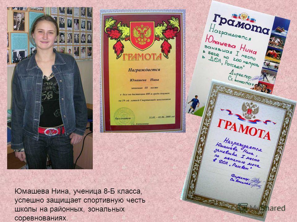 Юмашева Нина, ученица 8-Б класса, успешно защищает спортивную честь школы на районных, зональных соревнованиях.