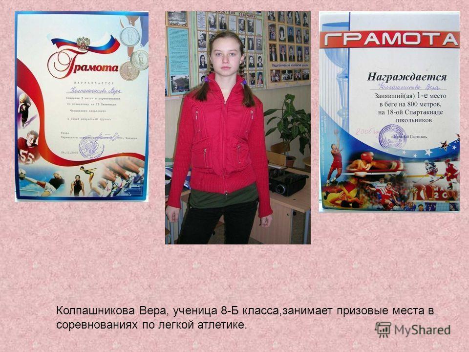 Колпашникова Вера, ученица 8-Б класса,занимает призовые места в соревнованиях по легкой атлетике.
