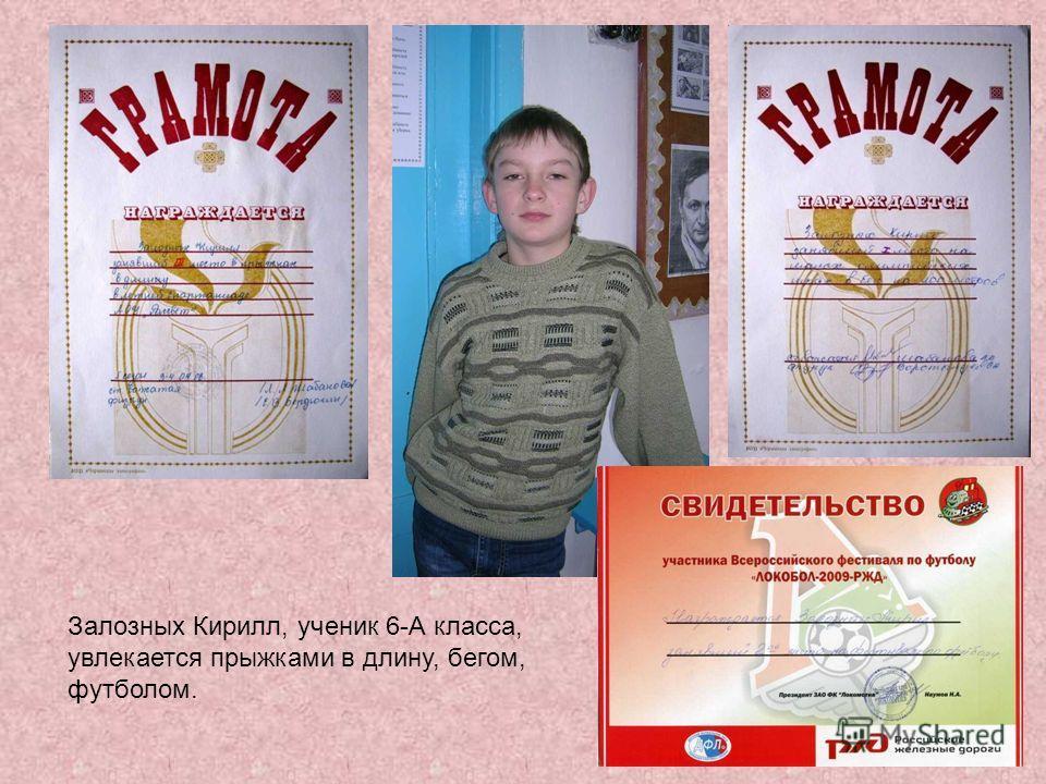 Залозных Кирилл, ученик 6-А класса, увлекается прыжками в длину, бегом, футболом.