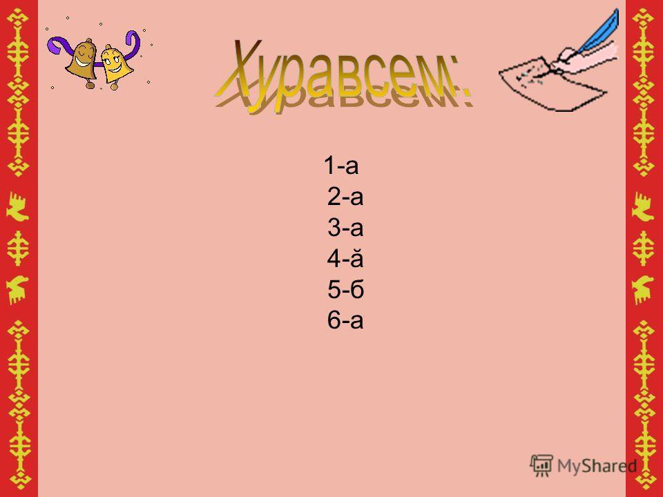 1-а 2-а 3-а 4-ă 5-б 6-а