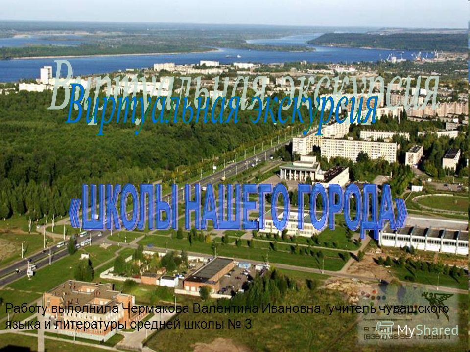 Работу выполнила Чермакова Валентина Ивановна, учитель чувашского языка и литературы средней школы 3