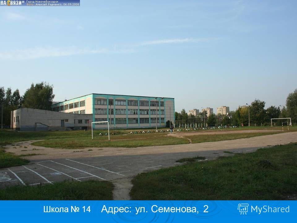 Школа 14 Адрес: ул. Семенова, 2
