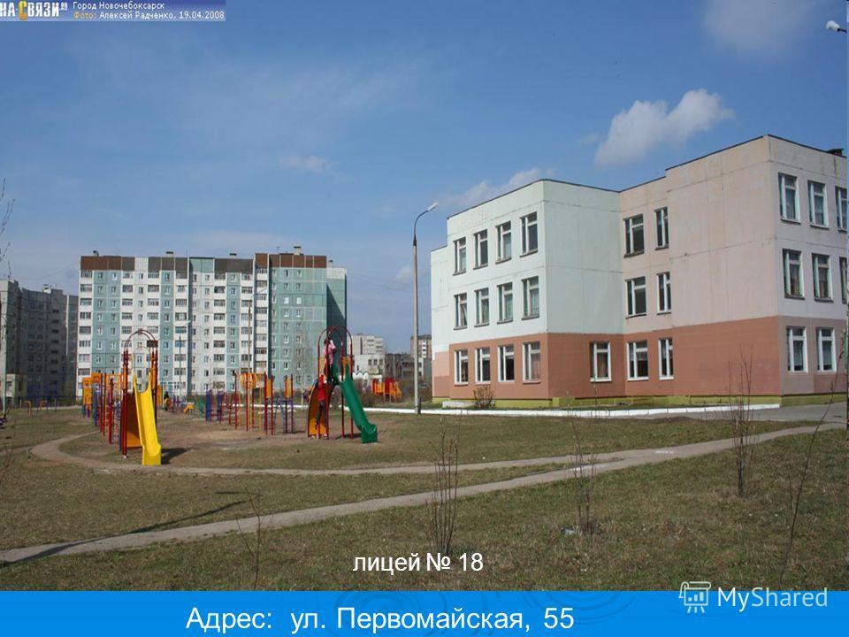 лицей 18 Адрес: ул. Первомайская, 55