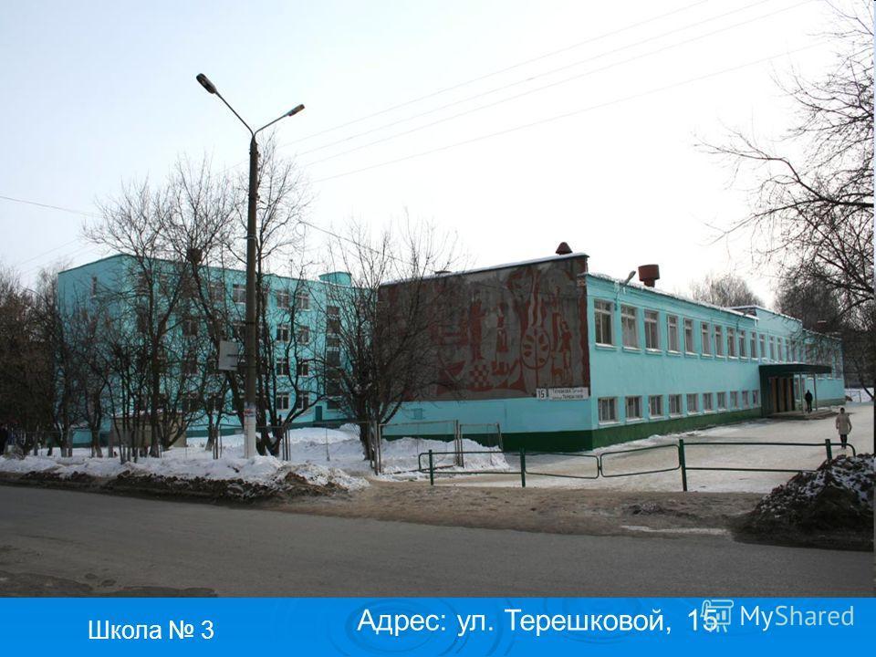 Школа 3 Адрес: ул. Терешковой, 15