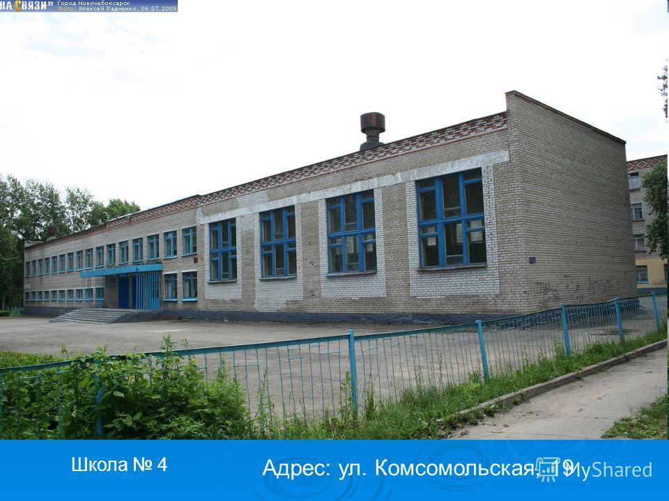 Адрес: ул. Комсомольская, 19 Школа 4