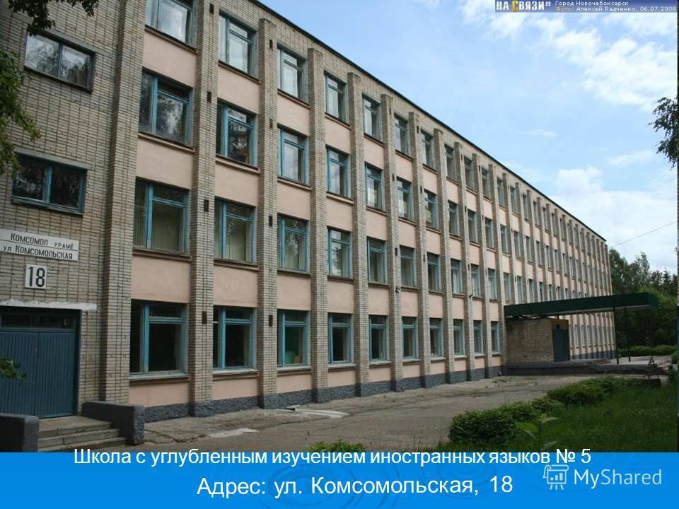 Адрес: ул. Комсомольская, 18 Школа с углубленным изучением иностранных языков 5