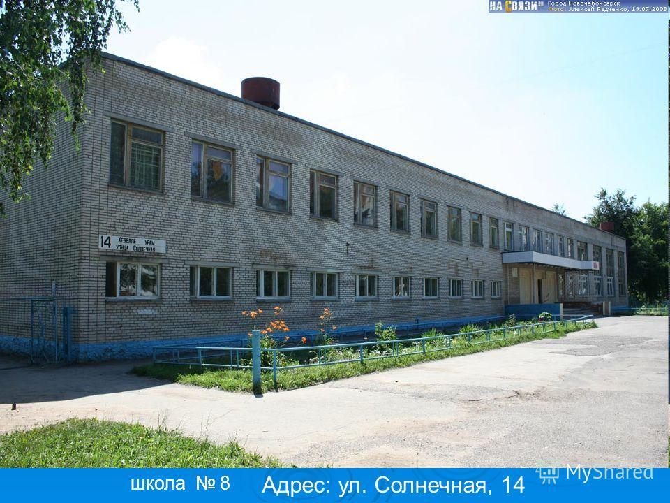 школа 8 Адрес: ул. Солнечная, 14