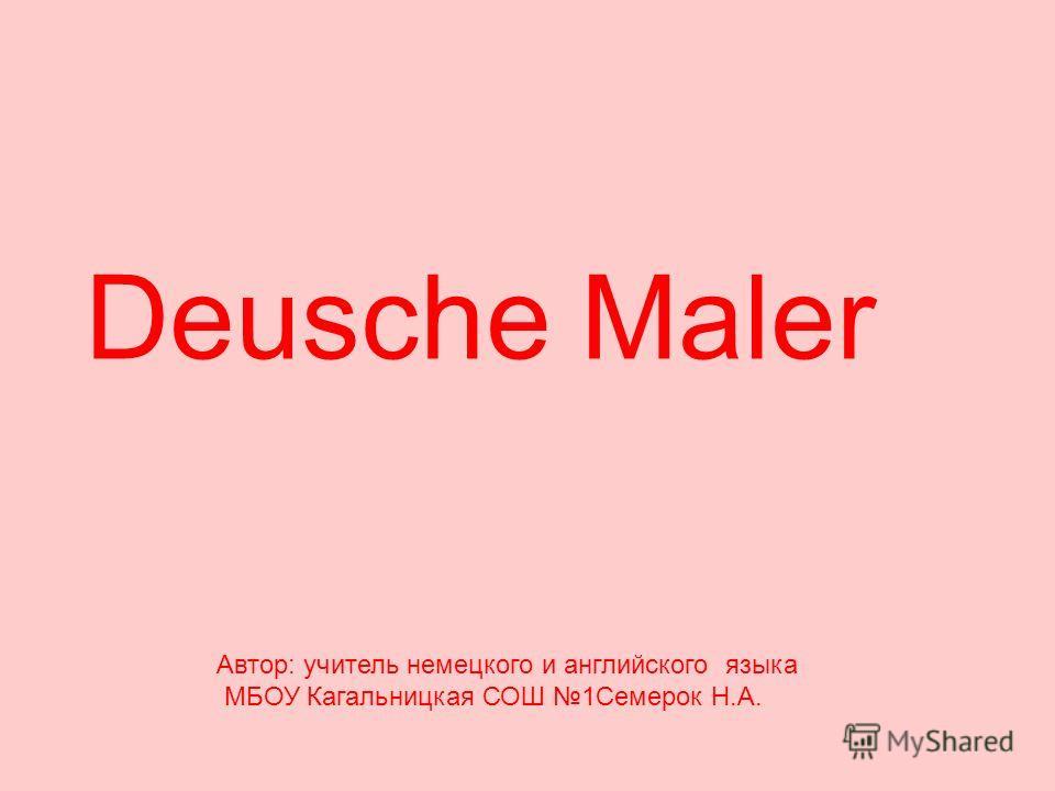 Deusche Maler Автор: учитель немецкого и английского языка МБОУ Кагальницкая СОШ 1Семерок Н.А.