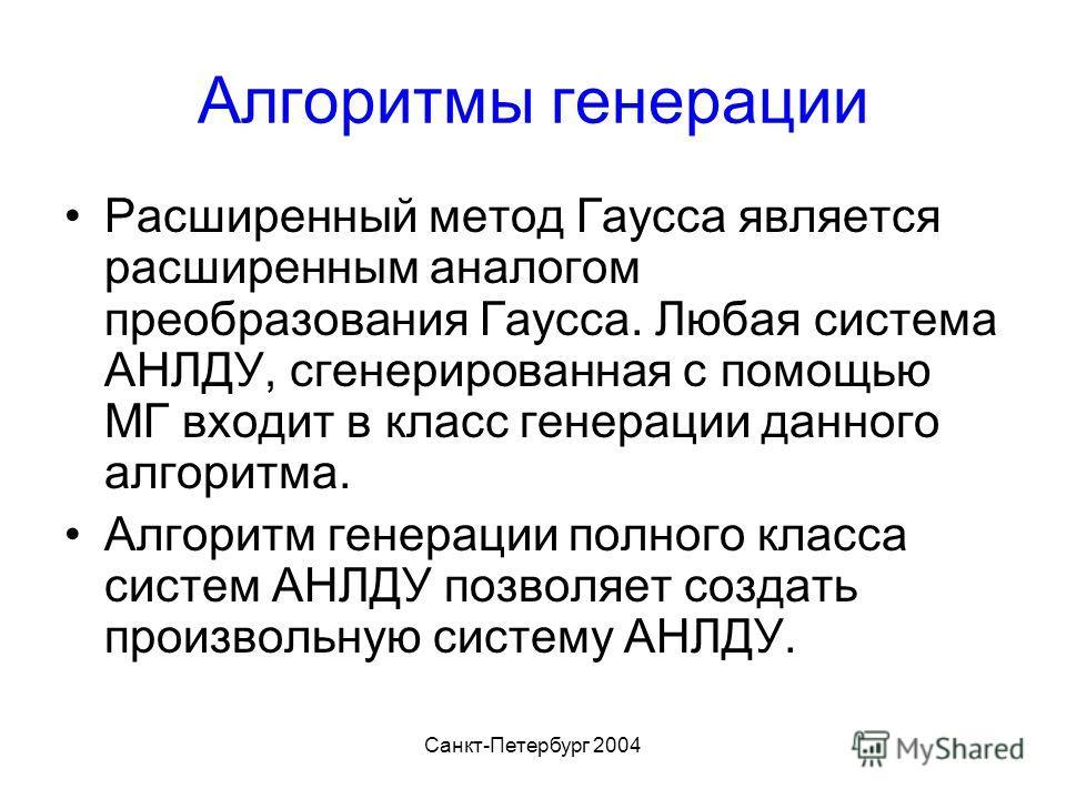 Санкт-Петербург 2004 Алгоритмы генерации Расширенный метод Гаусса является расширенным аналогом преобразования Гаусса. Любая система АНЛДУ, сгенерированная с помощью МГ входит в класс генерации данного алгоритма. Алгоритм генерации полного класса сис