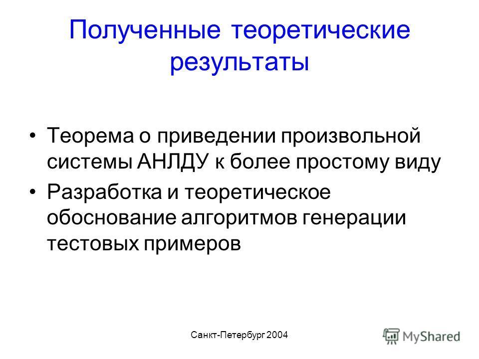 Санкт-Петербург 2004 Полученные теоретические результаты Теорема о приведении произвольной системы АНЛДУ к более простому виду Разработка и теоретическое обоснование алгоритмов генерации тестовых примеров